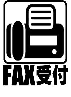 FAX受付